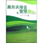高尔夫球会管理 吴克祥,袁铁坚 南开大学出版社 9787310030699