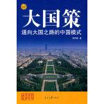 大国策:通向大国之路的中国模式 徐贵相 9787802089358 人民日报出版社