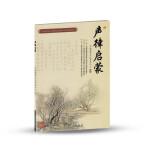 声律启蒙(中国传统文化教育全国中小学实验教材)