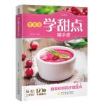 零基础学甜点随手查(跟着视频同步学做甜点!)