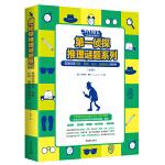 第一侦探推理谜题系列:美国经典观察、逻辑、分析、推理能力训练书(全4册)