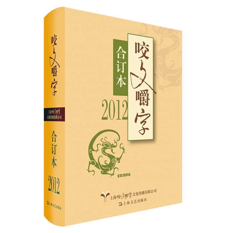 2012《咬文嚼字》合订本(精) 维护汉语的规范、展现文字的智慧