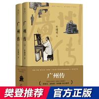 广州传(上下册)