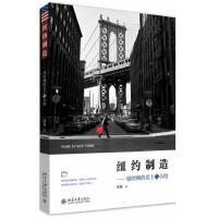 纽约制造――曼哈顿的名士与小馆