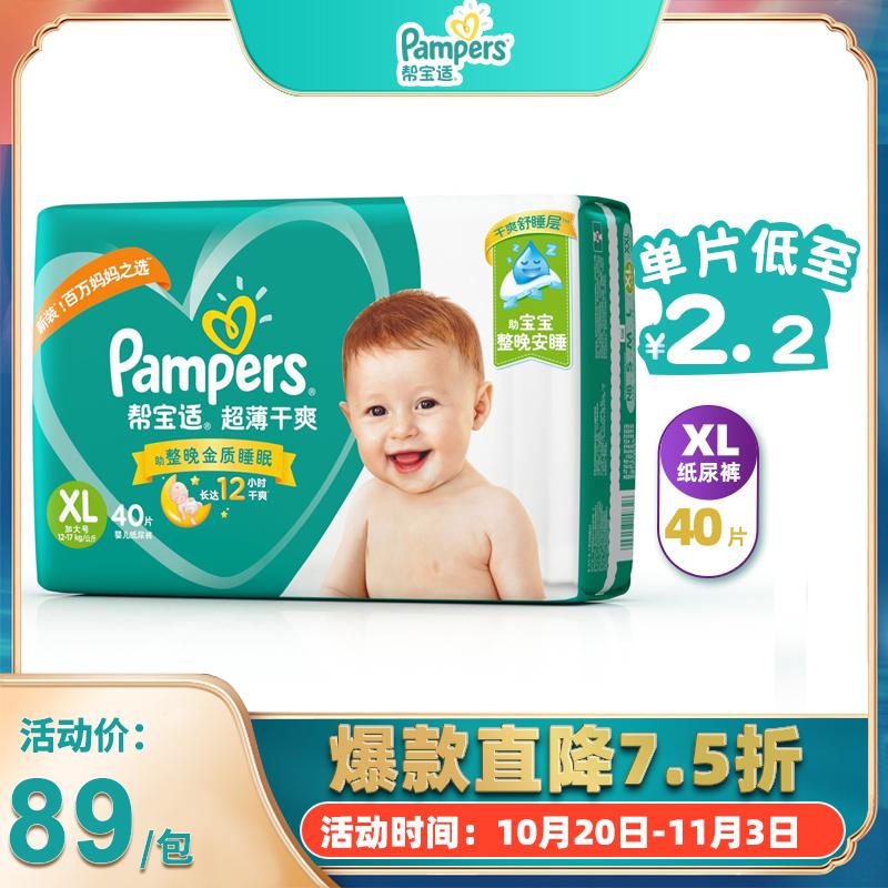 [当当自营]帮宝适 超薄干爽纸尿裤 加大号XL40片(适合12kg以上 )大包装 尿不湿