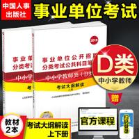 中国人事官方教材2018年 事业单位编制考试用书中小学教师类D类职业能力倾向测验综合应用能力d类公开 职业能力倾向测验