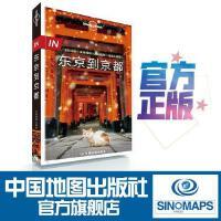 LP孤独星球 东京到京都(第二版)Lonely Planet旅行指南IN系列 全彩印刷 日本自由行 关西 樱花 日本购