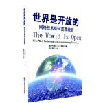 世界是开放的:网络技术如何变革教育Curtis J. Bonk华东师范大学出版社9787561786338