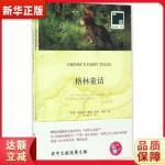 双语译林:格林童话(附英文版1本) (德国)雅各布格林 威廉格林 9787544767231 译林出版社 新华正版 全
