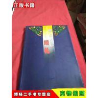 【二手9成新】鄂尔多斯婚礼【铜版纸彩印】吉格定编著内蒙古人民出版社