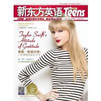 《新东方英语》中学生2013年10月号(电子杂志)(仅适用PC阅读)