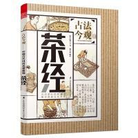 茶经(丛书名:古法今观――中国古代科技名著新编)