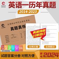 晋远图书2020考研英语一历年真题卷2010-2019十年真题真练 英语一201试卷版10年活页卷子答案解析刷真题考研