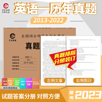 �x�h�D���淇�2021考研英�Z一�v年真�}卷2011-2020十年真�}真� 英�Z一201�卷版10年活�卷子答案解析刷真�}