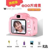 【新品】儿童照相机可拍照宝宝迷你卡通玩具小孩生节日礼物mini小单反