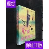 [二手旧书9成新]不要轻易相信人 / / 2007-01 / 平装 桂花香书?