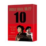 狼厅(十周年纪念版)[英] 希拉里・曼特尔,刘国枝 等上海译文出版社9787532780945