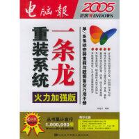 【新书店正版】重装系统一条龙2005(附CD-ROM光盘)彭爱华山东电子9787894912114