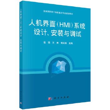 人机界面(HMI)系统设计、安装与调试