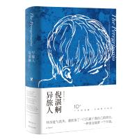 异旅人 倪湛舸 十年纪念版 旅美学者 诗人 夏与西伯利亚 上海文艺出版社