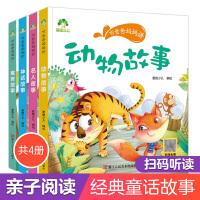 爱德少儿听爸爸妈妈讲全4册神话故事动物故事名人故事寓言故事 彩图注音3-10岁亲子共读绘本