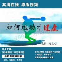 赵之心如何运动才健康正版高清在线视频非DVD光盘 5
