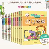 成语小学堂 出口成章 A+B级全套12册上下册 6-12岁小学1-6年级小学教辅书成语速成教材书成语故事书台湾儿童成语