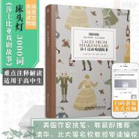 【含音频】床头灯英语读本系列3000词莎士比亚戏剧故事纯英文版高中生英语读物课外阅读英语美文英语小说书籍可搭书虫系列