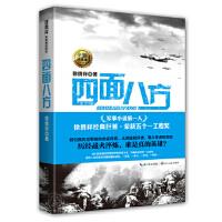 四面八方徐贵祥长江文艺出版社9787535456502