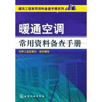 建筑工程常用资料备查手册系列--暖通空调常用资料备查手册