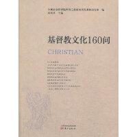 基督教文化160问(新版)