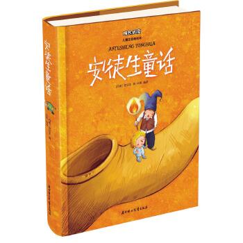 安徒生童话 三年级上 教育部统编教材推荐必读书目孩子童年不可或缺的童话经典