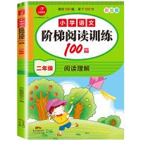 小学语文阶梯阅读训练100篇二年级 全彩色版新课标专项教材同步专项训练真题练习题