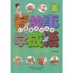 中小学生阅读系列之 看故事学成语――口若悬河说成语 9787547028216