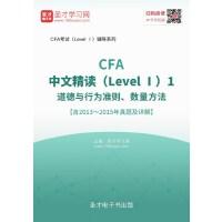 2016年CFA中文精读(Level Ⅰ)1 道德与行为准则、数量方法【含2013~2015年真题及详解答案】
