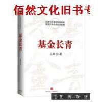 【二手正版9成新】基金长青 范勇宏 中信出版社