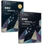 管理学:原理与方法(第七版)(博学・大学管理类)+管理学 原理与方法(第七版) 习题与案例指南 管理