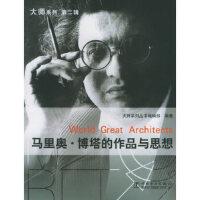 【二手原版9成新】马里奥 博塔的作品与思想(附CD-ROM光盘一张)――大师系列,《大师系列》丛书编辑部著,中国电力出