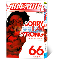【3本】正版境・界 死神66漫画 第66册抱歉,我是如此强大 [日]久保带人 境界死神漫画 日本经典动漫 漫画畅销图书