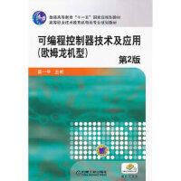 【二手旧书9成新】可编程控制器技术及应用(欧姆龙机型)第2版戴一平9787111289142机械工业出版社