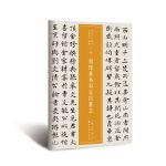 近三百年稀见名家法书集粹・何绍基书邓完白墓志