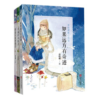 商晓娜暖心阅读(如果远方有奇迹、抬起头来要微笑、幸福排列组合3册)