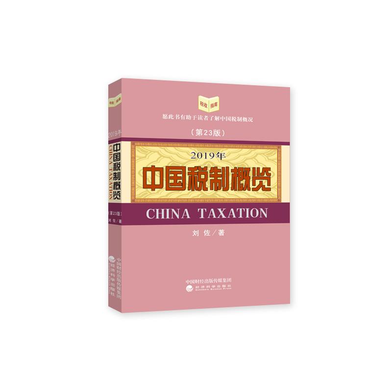 中国税制概览(2019年)