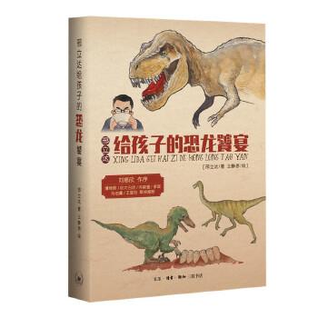 """邢立达给孩子的恐龙饕宴 (邢立达,个人微博+微信自媒体粉丝260余万,三联书店*出版关于恐龙的作品,刘慈欣作序、李诞、马伯庸强力推荐,这是一本神秘的恐龙食谱,是献给所有处于""""恐龙偏爱期""""的孩子们,不可错过的恐龙饕鬄盛宴。"""