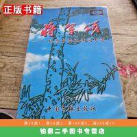 【二手9成新】将军颂一纪念彭雪枫诗词专集