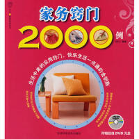 家务窍门2000例(货号:H) 汉竹 9787538439175 吉林科学技术出版社威尔文化图书专营店