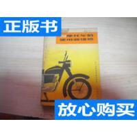 [二手旧书9成新]250摩托车的使用和维修 /浙江省邮政局编写组编 ?