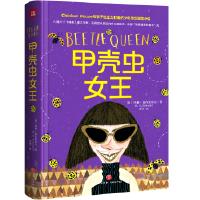 【全新正版】甲壳虫女王 (英) 玛雅・加布里埃尔 ,周茜译 9787545540895 天地出版社