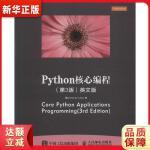 Python核心编程 第3版 英文版 [美] 卫斯理 春(Wesley Chun) 人民邮电出版社9787115413