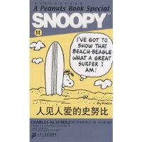 SNOOPY史努比双语故事选集 11 人见人爱的史努比(美)舒尔茨(Schulz,C.M.) 原著,王延,杜鹃,徐敏佳